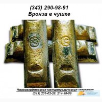 Продам бронзу БрО5Ц6С5, БрА9Ж3Л ГОСТ 614-97, ГОСТ 613-79, ГОСТ 493-79.