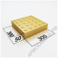 Тактильная плитка 300x300x50