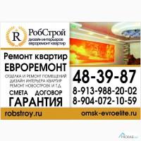 Ремонт квартир в омске, евроремонт отделка квартир в омске