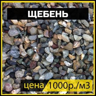 Щебень Купить во Всеволожске - Щебень с доставкой Всеволожск и Всеволожский район