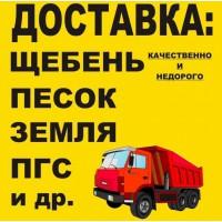 ЩЕБЕНЬ ПЕСОК ГРУНТ - ПРОДАЖА, Купить с ДОСТАВКОЙ в Гатчине Гатчинский район