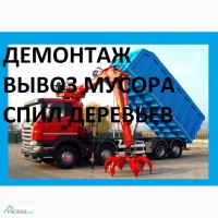 Вывоз мусора, демонтаж сооружений домов гаражей