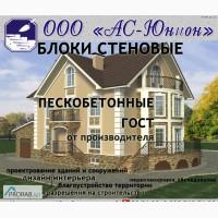 Пескоблок в Иваново