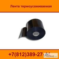 Термоусаживаемые ленты ТИАЛ-М, Новорад-СТ, Терма