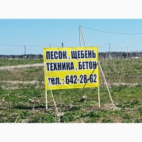 ЩЕБЕНЬ ПЕСОК ГРУНТ ЗЕМЛЯ ЩПС ПГС ОТСЕВ ГРУНТ(растительный котлованный) ЗЕМЛЯ - купить