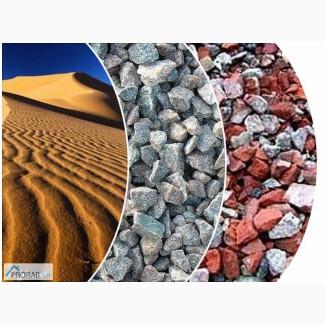 Щебень, песок, кирпич силикатный, ОПГС (гравмасса)