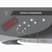 Опоры освещения, столбы и столбики Металлоконструкции и. т. д во Владивостоке
