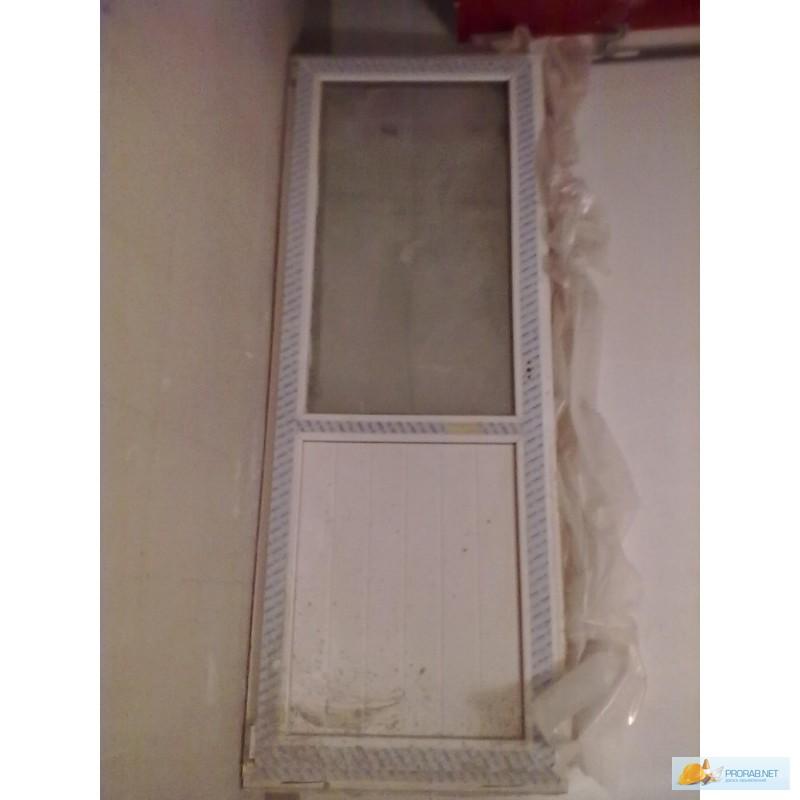 Балконную пластиковую дверь бу купить москва.