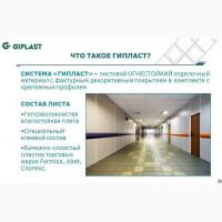 Антивандальные стеновые панели с HPL пластиком Гипласт