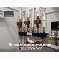 Установим систему отопления Монтаж котла отопления