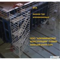 Вышка-тура алюминиевая ВТА 700, ВТА 1400, ВТА 1400/Л с наклонными лестницами, ВТА 900