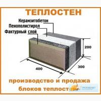 Теплоблоки от производителя