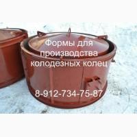 Формы для бетонных колец