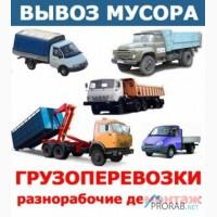 Вывоз строительного мусора и хлама