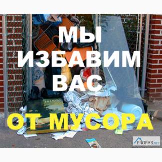 Вывоз строительного мусора Газель, Камаз, Китаец БЕЗ ВЫХОДНЫХ, услуги грузчиков