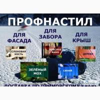 Профнастил проф лист Толщ. 0, 5. Доставка во Владивостоке