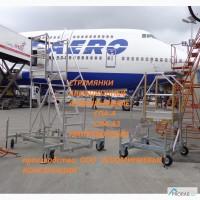 Стремянки авиационные алюминиевые СПА-А для вертолетов самолетов