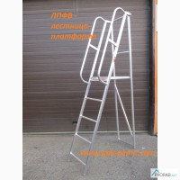 Лестница-платформа алюминиевая фиксированной высоты (ЛПФВ)