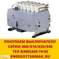 Покупаем выключатели Электрон Э06с, Э16В, Э25В, Э40В