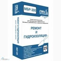 Сухая смесь для ремонта и гидроизоляции бетона и кирпича МБР-300 Гора Хрустальная