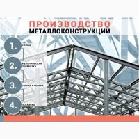 Металлоконструкции, металлоизделия и металлообработка в Нижнем Новгороде