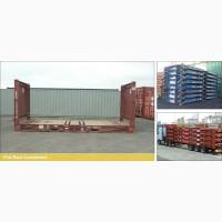 Предлагаем контейнеры плоский стеллаж, Flat Rack на 20 футов, б/у