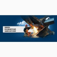 Демонтаж металлоконструкций, зданий и сооружений в Нижнем Новгороде и области