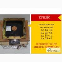 Покупаем автоматические выключатели ВА55-43, ВА53-43, ВА55-41, ВА53-41