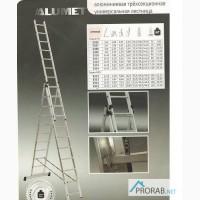 Алюминиевая трехсекционная лестница Серия Н3 в Челябинске