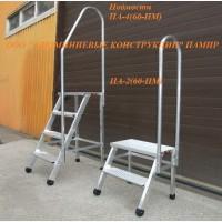Подмости алюминиевые ПА (подставка, лесенка алюминиевая)