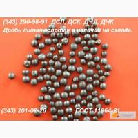 Продам дробь ДС, ДСЛ, ДСК, ДЧЛ, ДЧК различных фракций, ГОСТ11964-81, ГОСТ 7837-76.