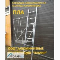 Площадка (люлька) алюминиевая навешиваемая на лестницы (ПЛА), на конструкции (ПКА)