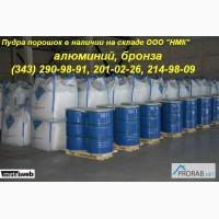 Продам порошок алюминиево-магниевый ПАМ ГОСТ 5593-78