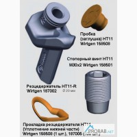 Резцедержатели быстросъемные Wirtgen HT11 и Wirtgen HT3 со склада