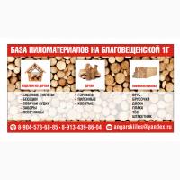 Брус, доска, дрова из пихты в Кемерово