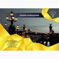 Опоры освещения, фонари, и столбики, для парков, скверов, дорог во Владивостоке