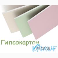 Гипсокартон купить в Ростове-на-Дону 9, 5мм-12, 5мм