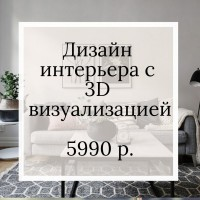 Доступный дизайн интерьера с визуализацией 3-D