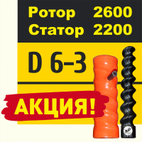 Комплект шнековых пар D 6-3 (9 шт.) со скидкой более 4000руб
