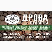 Дрова колотые / березовые / дубовые / осиновые / хвойные Воскресенск МО