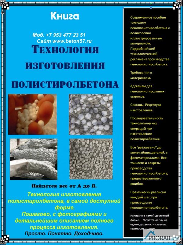 Технология приготовления полистиролбетона