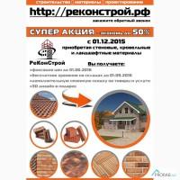 СУПЕР АКЦИЯ - экономь до 50% приобретая стеновые, кровельные и ландшафтные материалы