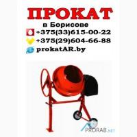Прокат Аренда бетоносмесителя (бетономешалки) в Борисове