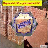 Кирпич строительный рифленый М-100, М-125 Гост