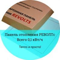 Гипсокартонные Энергосберегающие тепловые панели РЕВОЛТС