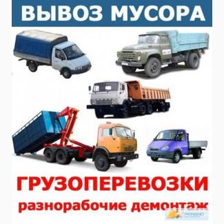 Вывоз мусора Газель,Камаз,Китаец БЕЗ ВЫХОДНЫХ, услуги грузчиков.ЧИСТКА И ВЫВОЗ СНЕГА.