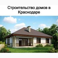 Дом по цене квартире в Краснодаре.Реально.Опыт 10 лет