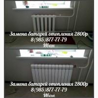 Замена / монтаж радиаторов отопления