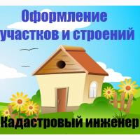 Кадастровый инженер Одинцовский район, Новая Москва